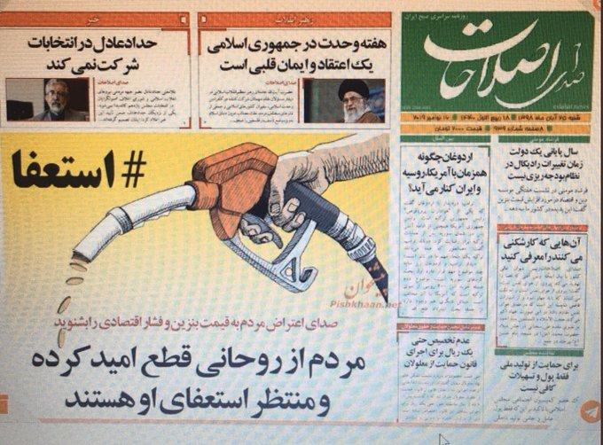 """İran'da gazetelerde manşet; """"Halk Ruhani'den ümidini kesti, istifasını bekliyor"""