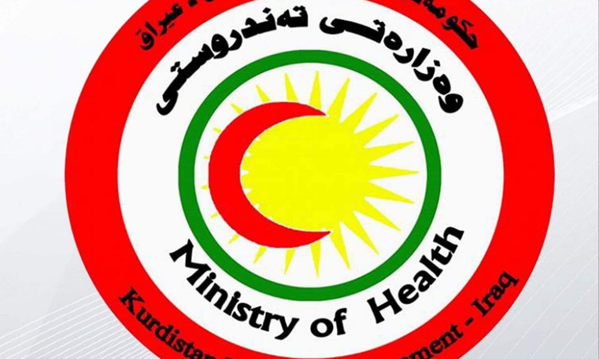Kürdistan'da bu gün 8 yeni vaka tespit edildi