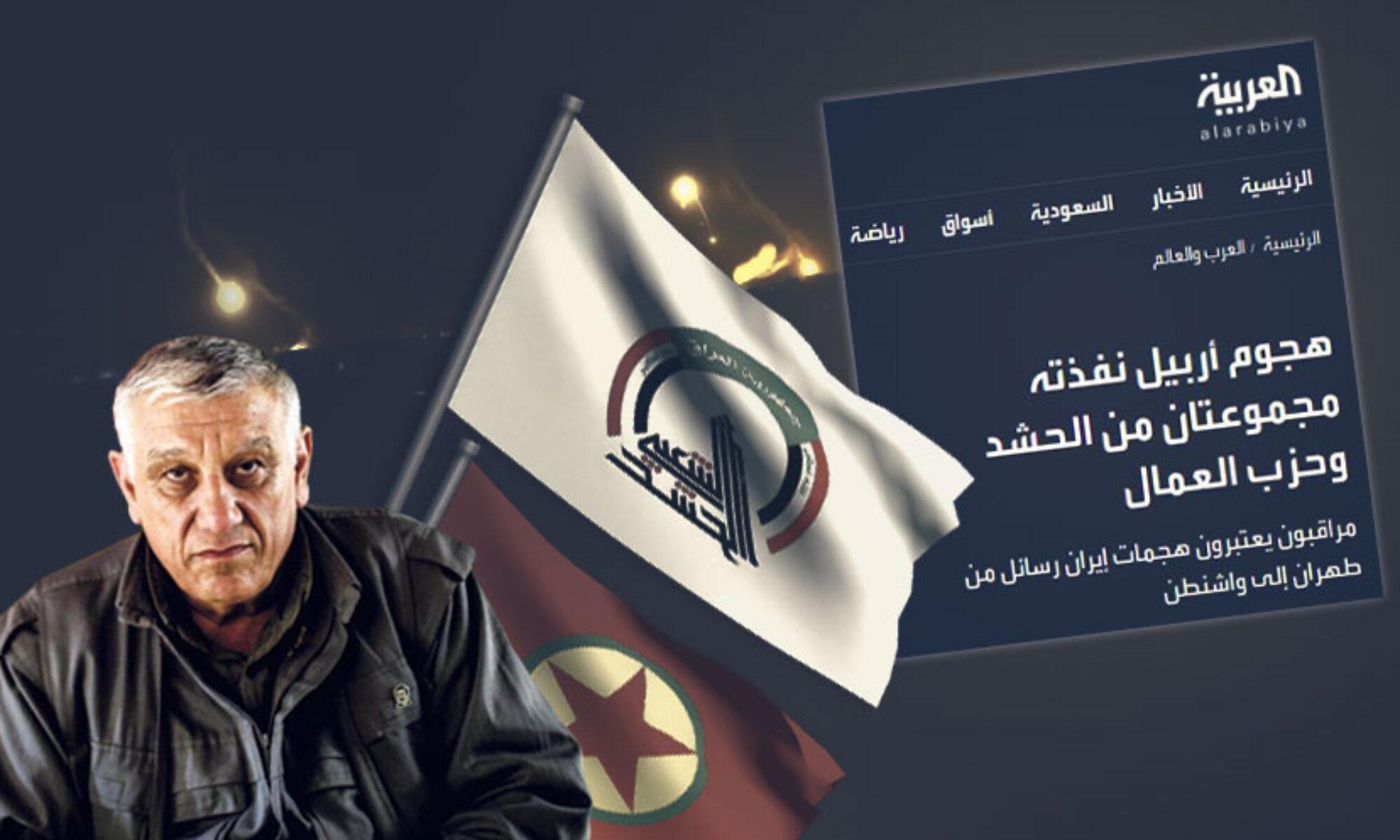 Al Arabiya: Washington'dan bir kaynak Erbil saldırısını PKK ve Haşdi Şabi beraber yaptı