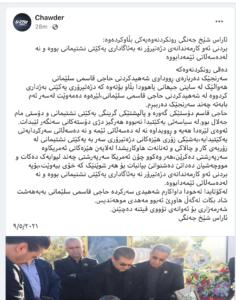 Lahor Cengi'ye bağlı CTG isimli askeri birimlerin Süleymani suikastine katıldığını kardeşi itiraf etti