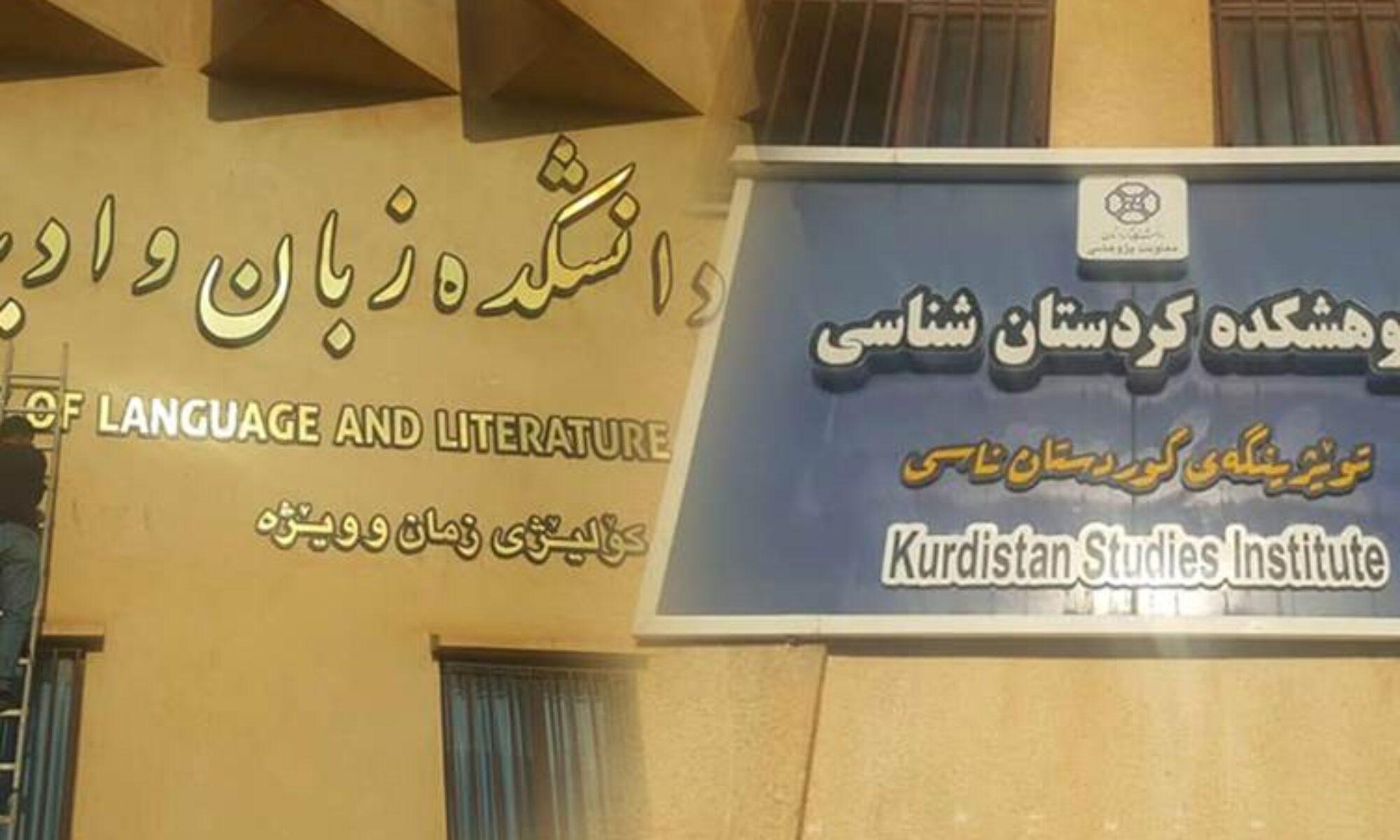 Doğu Kürdistan'daki Kürdistan Ünversitesinin kaldırılan Kürtçe tabelası tepkiler nedeni ile tekrar asıldı